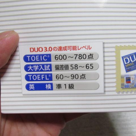DUO3.0の難易度・レベル
