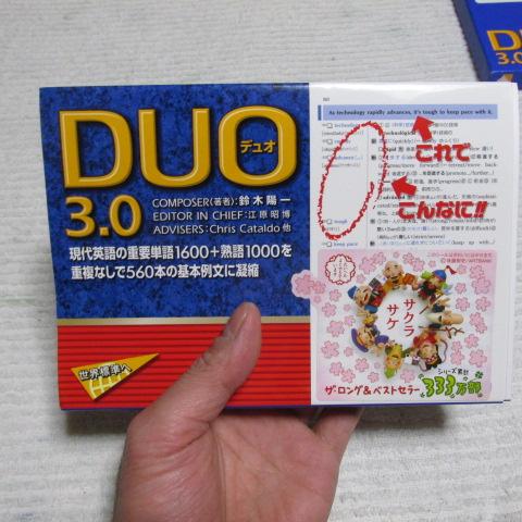 DUO3.0レビュー