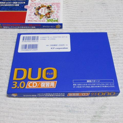 duo3.0CD復習用