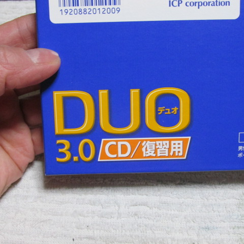 DUO3.0CD復習用レビュー