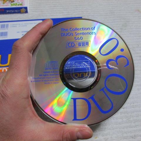 duo3.0復習用cd60分 収録内容など