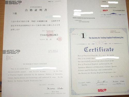 英検1級合格証明書