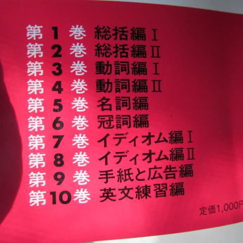 松本亨英作全集は全10巻です