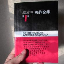 和文英訳問題集「松本亨英作全集」例題紹介 青山静子さんもお勧め