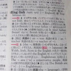 ジーニアス英和辞典English